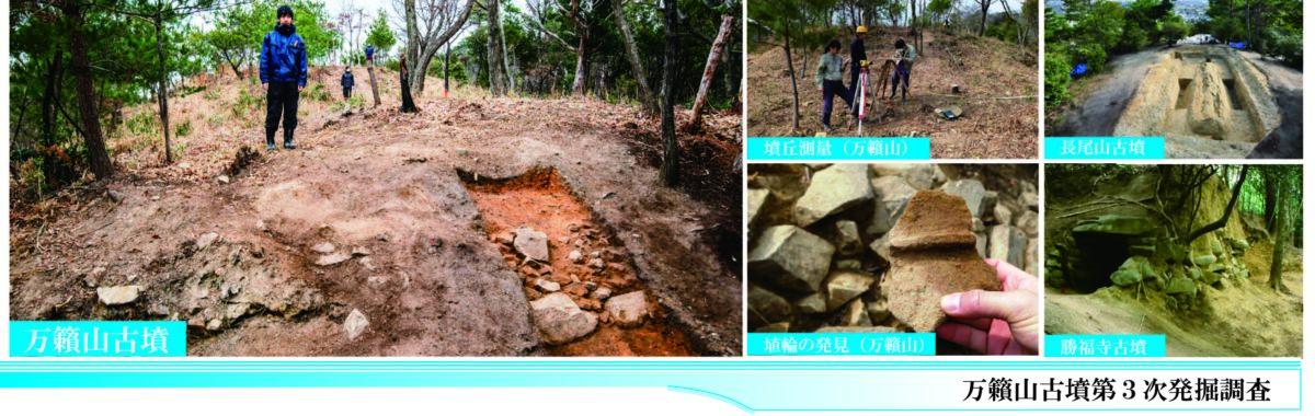 万籟山古墳の発掘調査