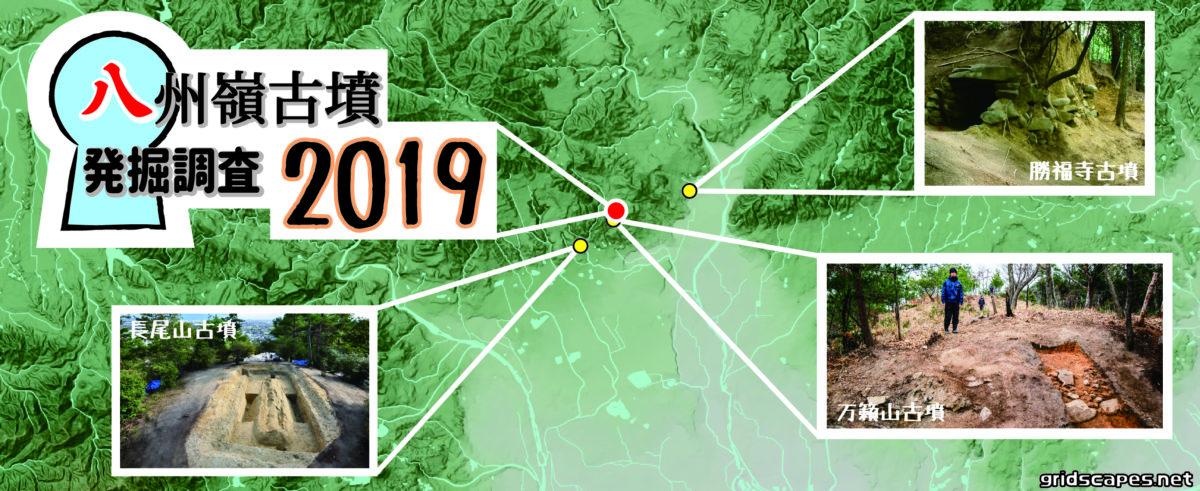 八州嶺古墳の発掘調査